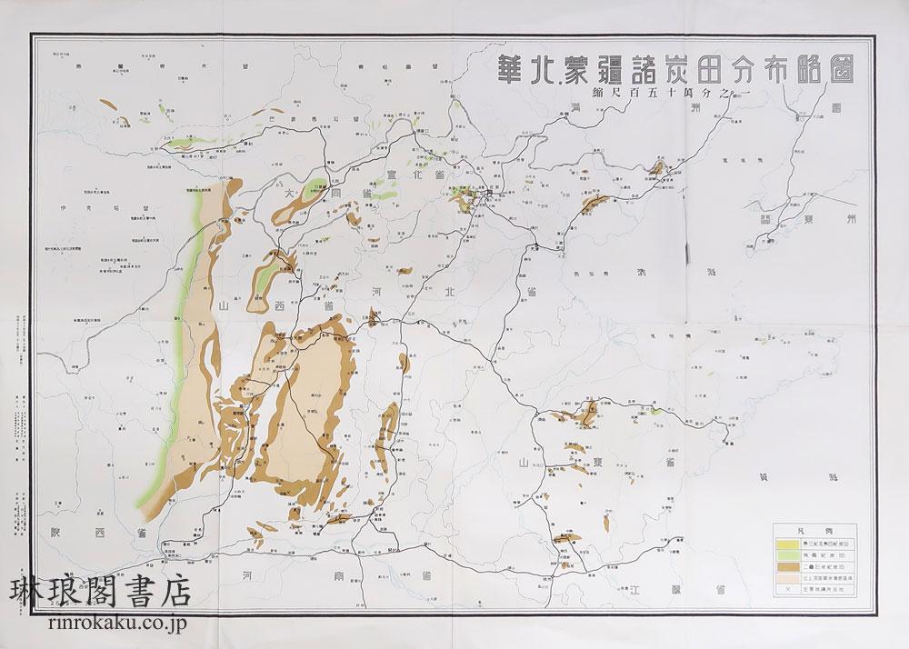 華北蒙疆諸炭田分布略図