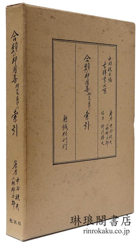 合類節用集研究並びに索引  古辞書大系