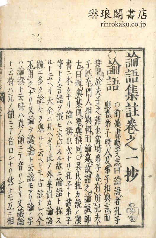 論語集註抄 二十巻
