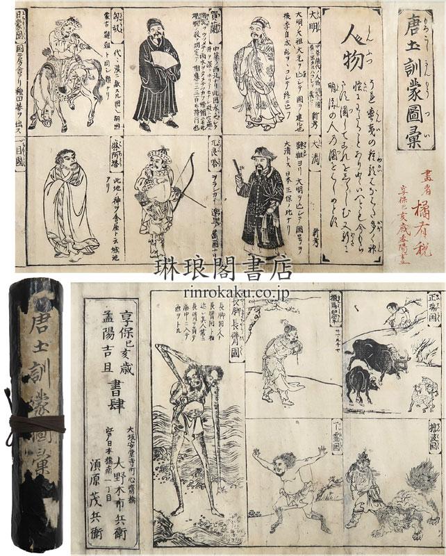 唐土訓蒙図彙 人物画巻
