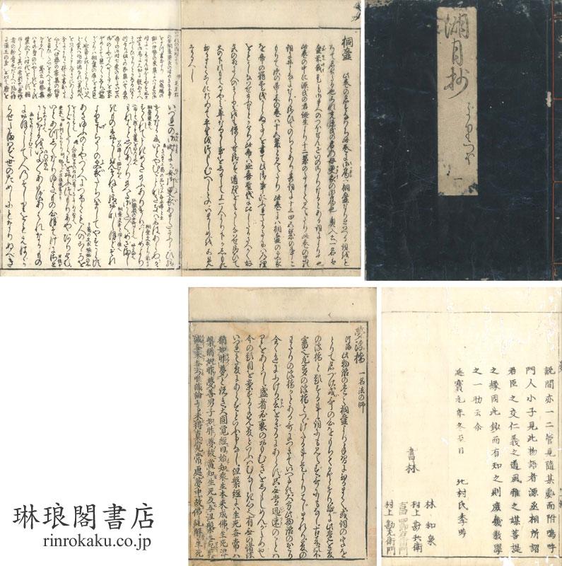 源氏物語湖月抄