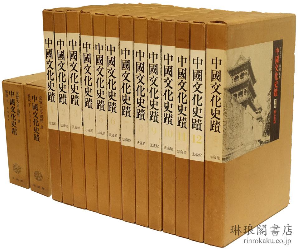 中国文化史蹟