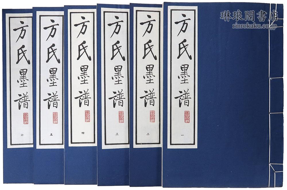 方氏墨譜 六巻