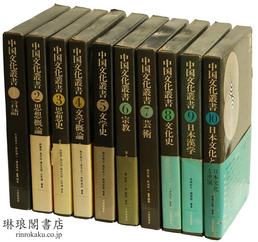 中国文化叢書
