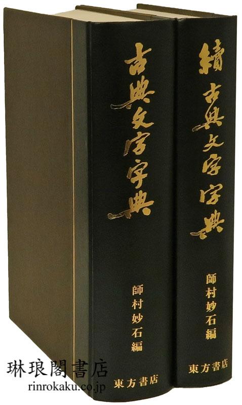 古典文字字典 正続