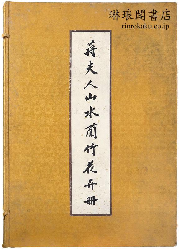 蒋夫人山水蘭竹花卉冊