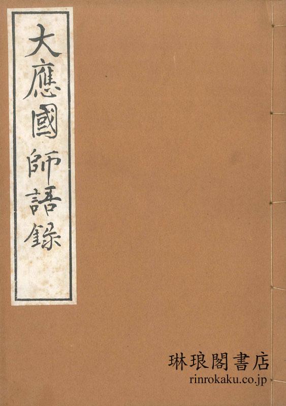 大応国師語録