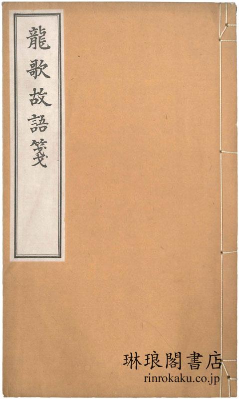 龍歌故語箋  東洋文庫論叢第二