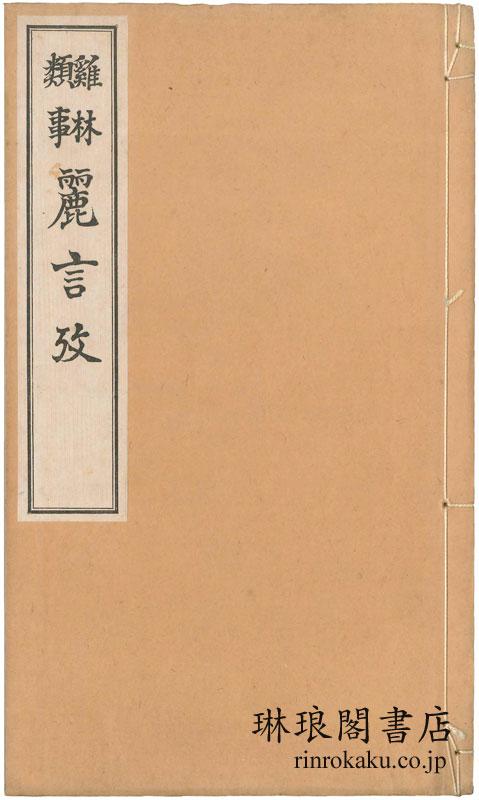 ?林類事 麗言攷  東洋文庫論叢第三