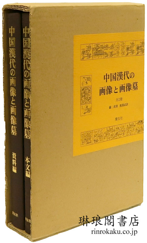 中国漢代の画像と画像墓 本文篇・資料編