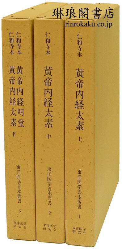 仁和寺本 黄帝内経太素・黄帝内経明堂  東洋医学善本叢書1-3