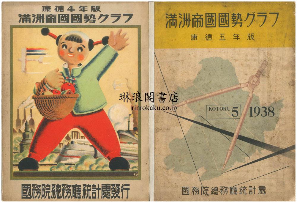 満洲帝国国勢グラフ 康徳4・5年版