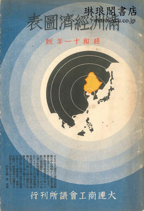 満洲経済図表 昭和11年版
