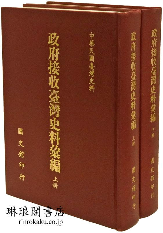 政府接収台湾史料彙編  中華民国台湾史料