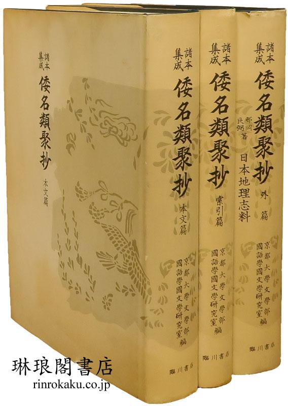 諸本集成 倭名類聚抄 本文篇・索引篇・外篇(日本地理志料)