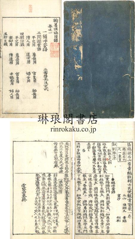 鼎鐫漱石山房彙編註釈士民便観雲箋柬 四巻