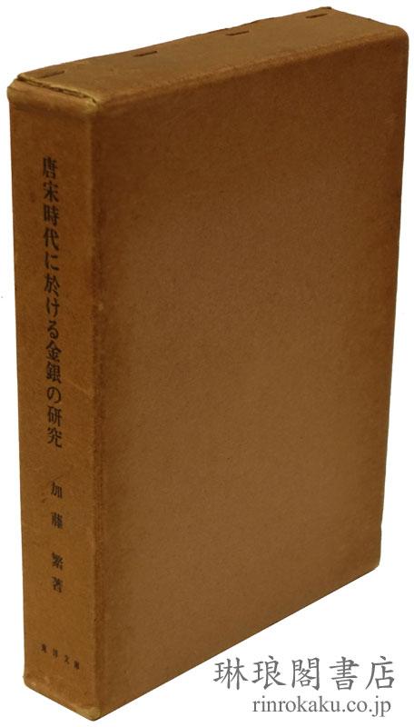 唐宋時代に於ける金銀の研究  東洋文庫論叢