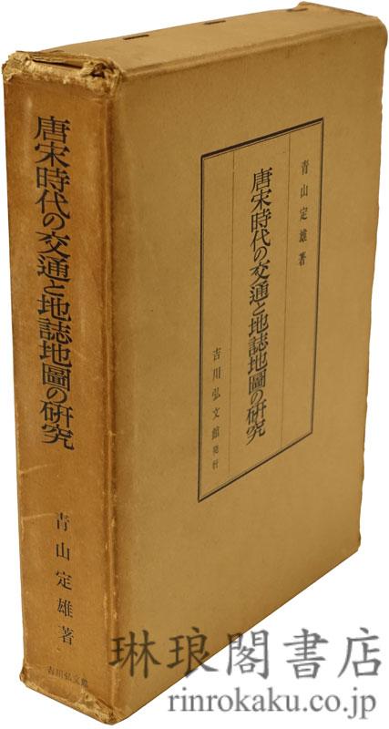 唐宋時代の交通と地誌地図の研究